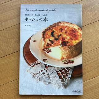 野菜がたくさん食べられるキッシュの本(料理/グルメ)