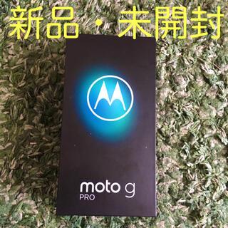 Motorola - 【新品】Motorola moto g PRO 4GB/128GB simフリー