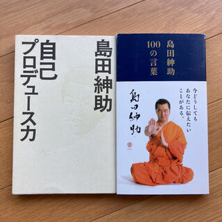 島田紳助100の言葉/自己プロデュース力(アート/エンタメ)