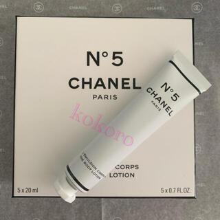 CHANEL - シャネル N°5 ボディ ローション チューブセット No.5 1本 バラ売り