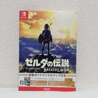 任天堂 - ゼルダの伝説 ブレスオブザワイルド 冒険ガイドブック&マップ付き