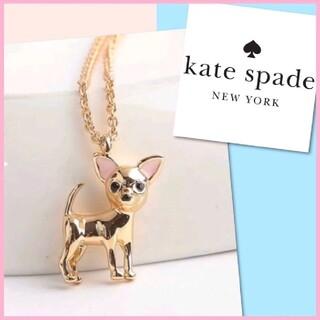 ケイトスペードニューヨーク(kate spade new york)の【新品♠本物】ケイトスペード チワワ ネックレス(ネックレス)