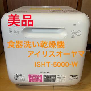 アイリスオーヤマ - アイリスオーヤマ 食器洗い乾燥機 ISHT-5000-W ほぼ新品 美品