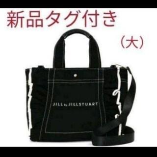 JILL by JILLSTUART - ジルバイジルスチュアートフリル トートバッグ ショルダーバッグ (大)