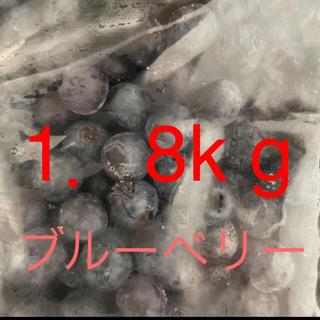 冷凍ブルーベリー 1.8k g 今シーズン!!(フルーツ)