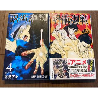 【時間限定!お値下げ中】呪術廻戦 4、5 2冊セット