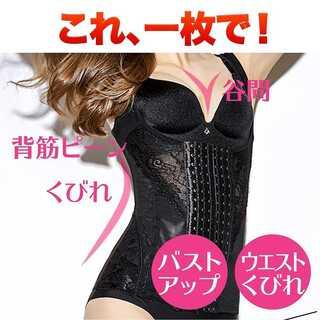 タンクトップ コルセット 姿勢 美人 ウエスト くびれ 矯正 黒 XLサイズ(エクササイズ用品)