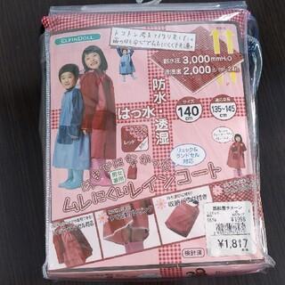 ニシマツヤ(西松屋)のレインコート 雨具 女の子用 140cm(レインコート)