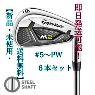 TaylorMade - 【新品未使用】6本セット テーラーメイド ゴルフ M2 アイアンスチールシャフト
