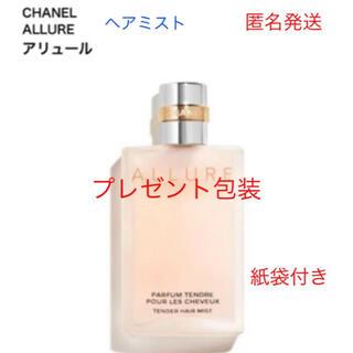 シャネル(CHANEL)のCHANEL シャネル アリュール ヘアミスト35ml &紙袋プレゼント包装(ヘアウォーター/ヘアミスト)