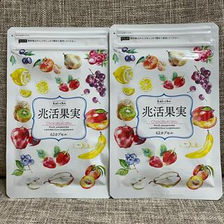 【新品未使用】兆活果実  2袋セット(ダイエット食品)