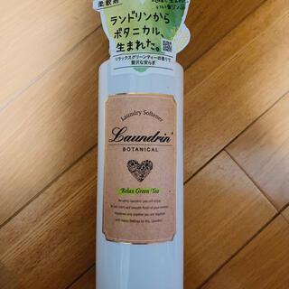 ランドリン ボタニカル 柔軟剤 リラックスグリーンティー(洗剤/柔軟剤)