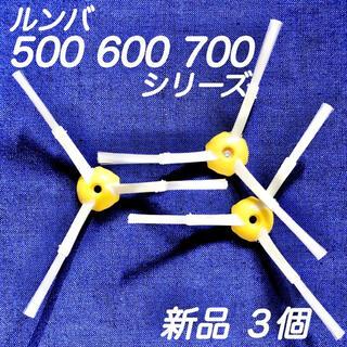 ☆新品3個 ネジ3個☆ ルンバ 500 600 700 シリーズ エッジブラシ(掃除機)