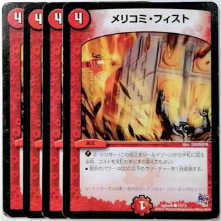 デュエルマスターズ(デュエルマスターズ)のSpDeck 13/13 メリコミ・フィスト✕4枚セット(シングルカード)