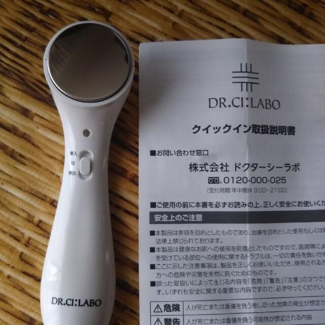 Dr.Ci Labo(ドクターシーラボ)のドクターシーラボ 美顔器 クイックイン スマホ/家電/カメラの美容/健康(フェイスケア/美顔器)の商品写真