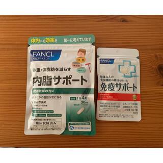 ファンケル(FANCL)の新品 ファンケル  内脂サポート30日分と免疫サポート7日分(ダイエット食品)