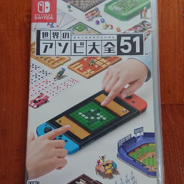 Nintendo Switch(ニンテンドースイッチ)の世界のアソビ大全51 Switch エンタメ/ホビーのゲームソフト/ゲーム機本体(家庭用ゲームソフト)の商品写真