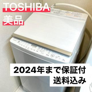 東芝 - 【美品】TOSHIBA AW-9SV6(W) 送料込み