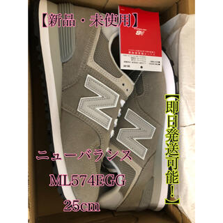 New Balance - 即購入OK【新品未使用】ニューバランス ML574EGG スニーカー 25cm