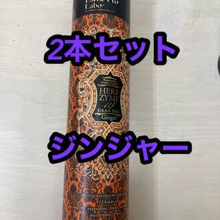 エステプロ・ラボ ハーブザイム113シリーズ ジンジャー(ダイエット食品)