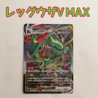 レックウザVMAX(シングルカード)