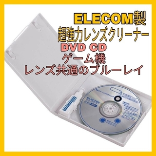 ELECOM - ゲーム DVDクリーナー DVDレンズクリーナー DVD CD クリーナー PS