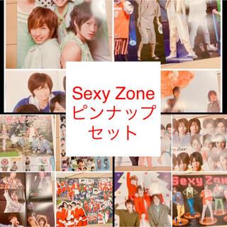 SexyZone ピンナップ セット まとめ売り(アート/エンタメ/ホビー)