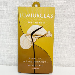 LUMIURGLAS ルミアグラス スキルレスライナー05