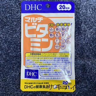 ディーエイチシー(DHC)のクーポン・ポイント利用❣️DHC🍀マルチビタミン🍀お試し(ダイエット食品)