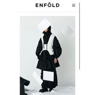 ENFOLD - enfold  エンフォルド ベスト 新作 ホワイト