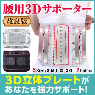 252灰L コルセット 腰痛 ダイエット 姿勢矯正ベルト 骨盤矯正 サポーター(エクササイズ用品)