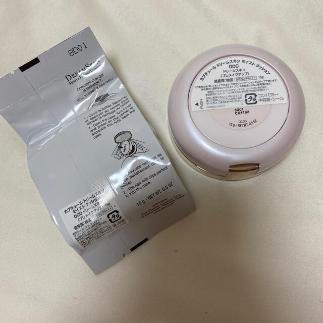Dior(ディオール)のカプチュールドリームスキンモイストクッション コスメ/美容のベースメイク/化粧品(化粧下地)の商品写真