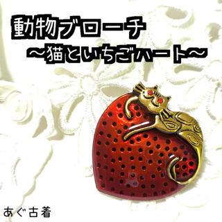 Grimoire - 動物ブローチ★猫といちごハート BROOCH