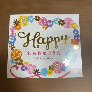 Happy~しあわせのうた(オルゴール)(ヒーリング/ニューエイジ)