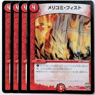 デュエルマスターズ(デュエルマスターズ)のSpDeck2 8/13 メリコミ・フィスト✕4枚セット(シングルカード)