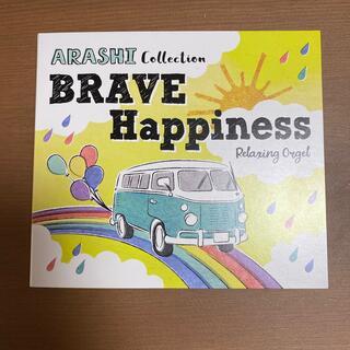 アラシ(嵐)のBRAVE・Happiness~嵐コレクション(オルゴール)(ヒーリング/ニューエイジ)
