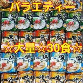 ☆大人気☆ インスタントラーメン 詰め合わせ まとめ売り 30食
