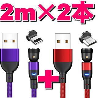 マグネット充電ケーブル2m×2セット選択自由!!