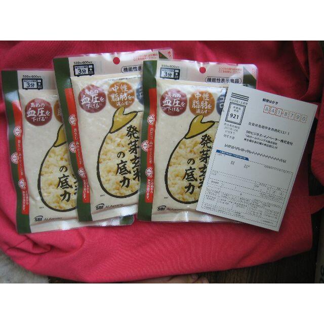 ALA(アラ)の★新品★アラプラスゴールドEX★アラプラス糖ダウン★発芽玄米の底力★SBI優待 食品/飲料/酒の健康食品(その他)の商品写真