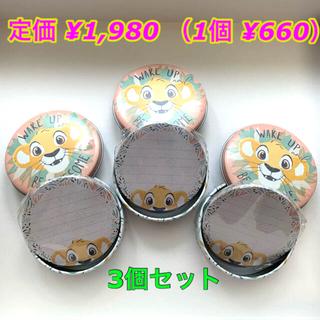 Disney - ふせん ライオン・キング 缶 3セット