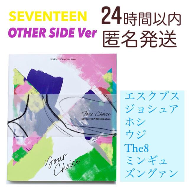 SEVENTEEN(セブンティーン)のSEVENTEEN  your choice otherside アルバム エンタメ/ホビーのCD(K-POP/アジア)の商品写真