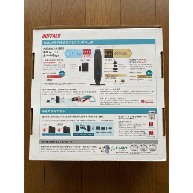 Buffalo(バッファロー)のBUFFALO Wi-Fiルーター  WSR-1166DHP3-BK スマホ/家電/カメラのPC/タブレット(PC周辺機器)の商品写真