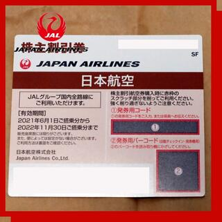 JAL株主優待割引券 1枚 【期間】2021年6月1日〜2022年11月30日(その他)