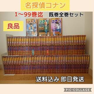 小学館 - 【良品‼️】名探偵コナン 全巻セット(1〜99巻)