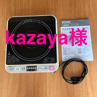 ヤマゼン(山善)のYAMAZEN IH調理器 IH-S1400(調理機器)