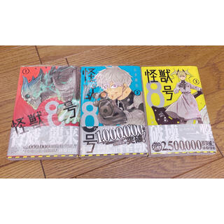 怪獣8号 1巻〜3巻