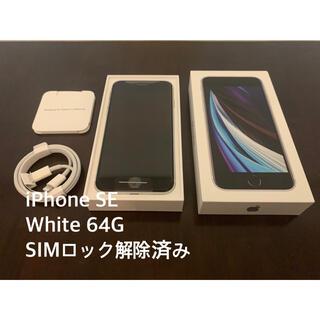 Apple - iPhone SE 第2世代 (SE2) ホワイト  64GB au