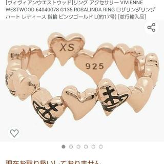 Vivienne Westwood - VIVIENNE WESTWOOD 64040078 G135 指輪 L(17号