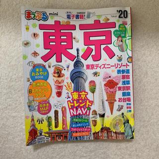 旺文社 - まっぷる東京mini '20