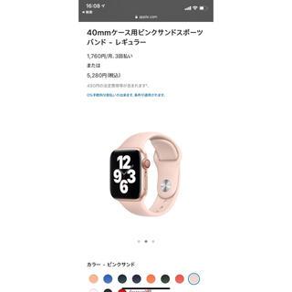 Apple Watch - ■Apple watch スポーツバンド 純正